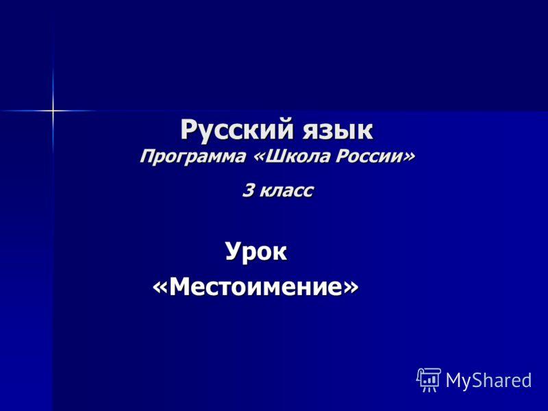 Русский язык Программа «Школа России» 3 класс Урок«Местоимение»