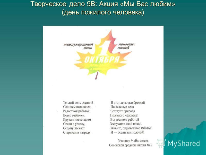Творческое дело 9В: Акция «Мы Вас любим» (день пожилого человека)