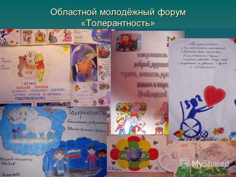 Областной молодёжный форум «Толерантность»