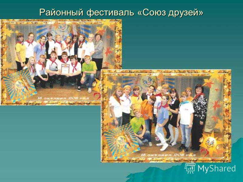 Районный фестиваль «Союз друзей»