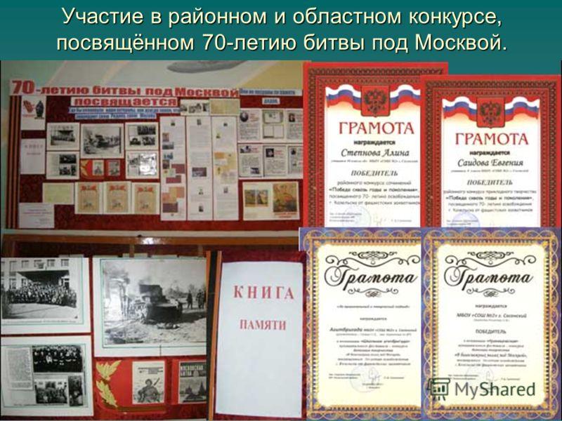 Участие в районном и областном конкурсе, посвящённом 70-летию битвы под Москвой.