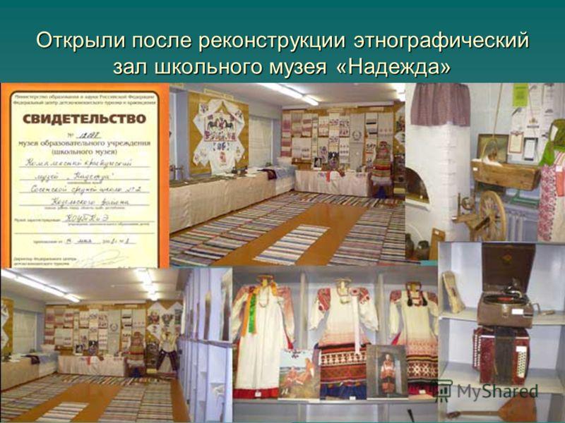 Открыли после реконструкции этнографический зал школьного музея «Надежда»