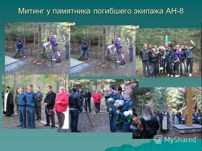 Митинг у памятника погибшего экипажа АН-8