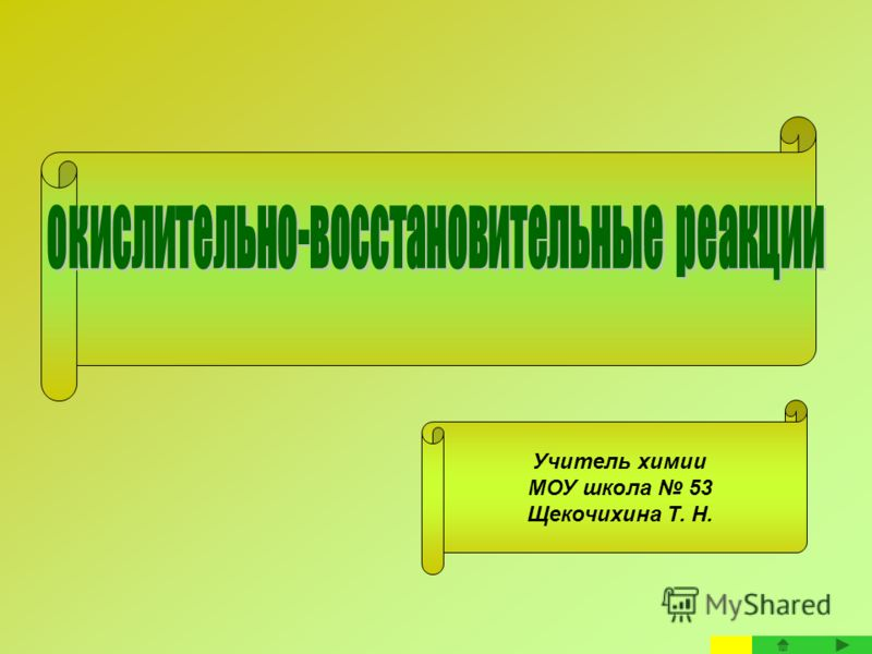 Учитель химии МОУ школа 53 Щекочихина Т. Н.