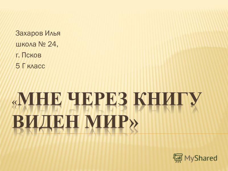 Захаров Илья школа 24, г. Псков 5 Г класс