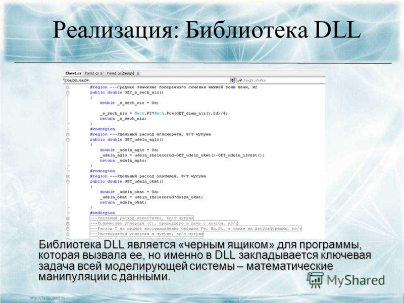 Реализация: Библиотека DLL Библиотека DLL является «черным ящиком» для программы, которая вызвала ее, но именно в DLL закладывается ключевая задача всей моделирующей системы – математические манипуляции с данными Библиотека DLL является «черным ящико