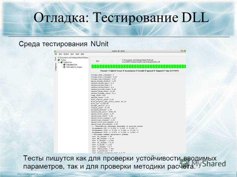 Отладка: Тестирование DLL Тесты пишутся как для проверки устойчивости вводимых параметров, так и для проверки методики расчета. Среда тестирования NUnit