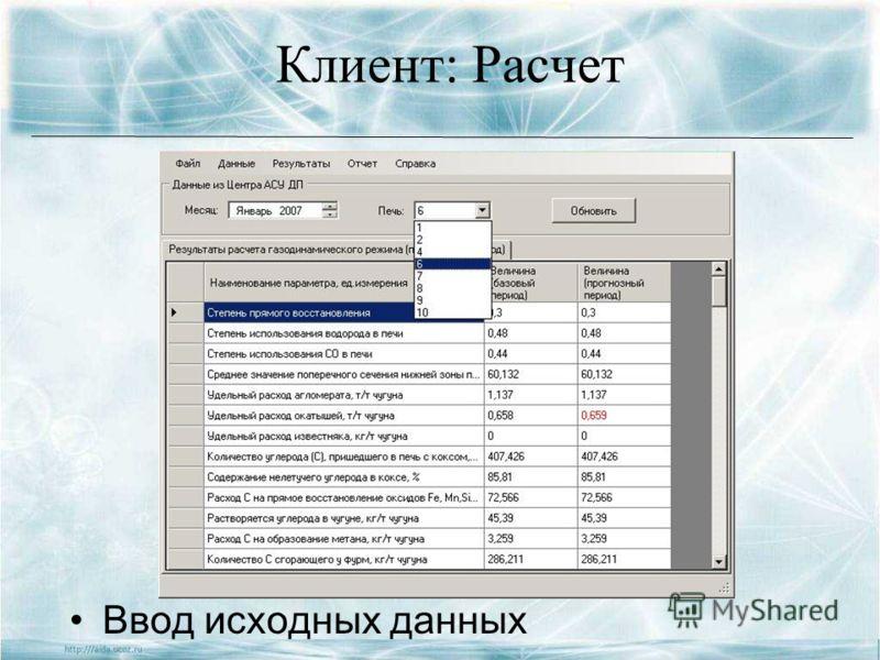 Клиент: Расчет Ввод исходных данных