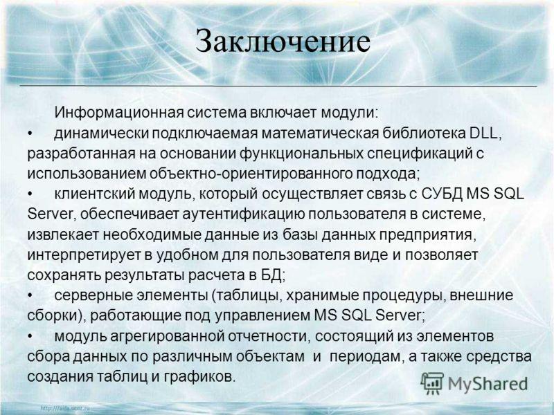 Заключение Информационная система включает модули: динамически подключаемая математическая библиотека DLL, разработанная на основании функциональных спецификаций с использованием объектно-ориентированного подхода; клиентский модуль, который осуществл