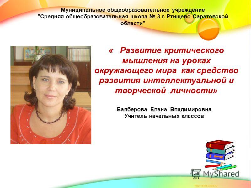 « Развитие критического мышления на уроках окружающего мира как средство развития интеллектуальной и творческой личности» Муниципальное общеобразовательное учреждение