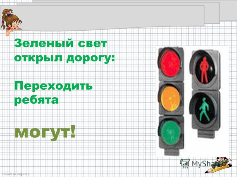 FokinaLida.75@mail.ru Зеленый свет открыл дорогу: Переходить ребята могут!