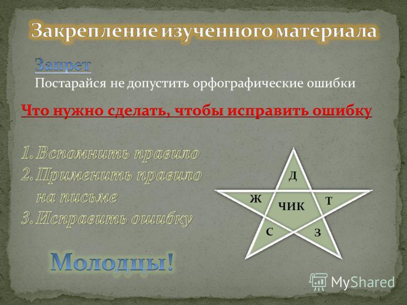 Д Т Ж С З ЧИК