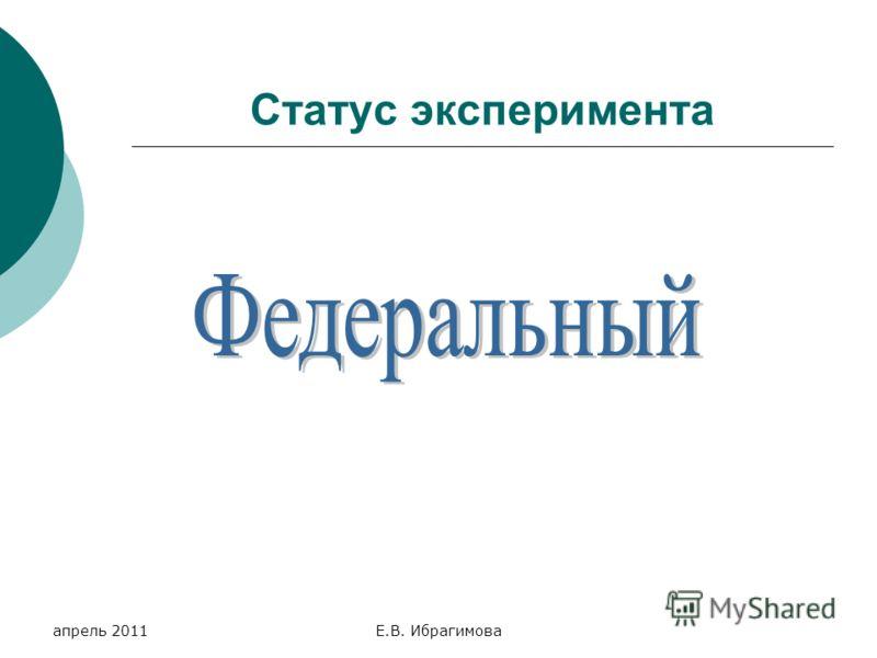 апрель 2011Е.В. Ибрагимова Статус эксперимента