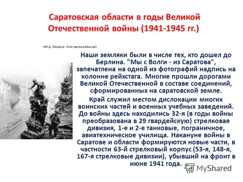 Саратовская области в годы Великой Отечественной войны (1941-1945 гг.) Наши земляки были в числе тех, кто дошел до Берлина.