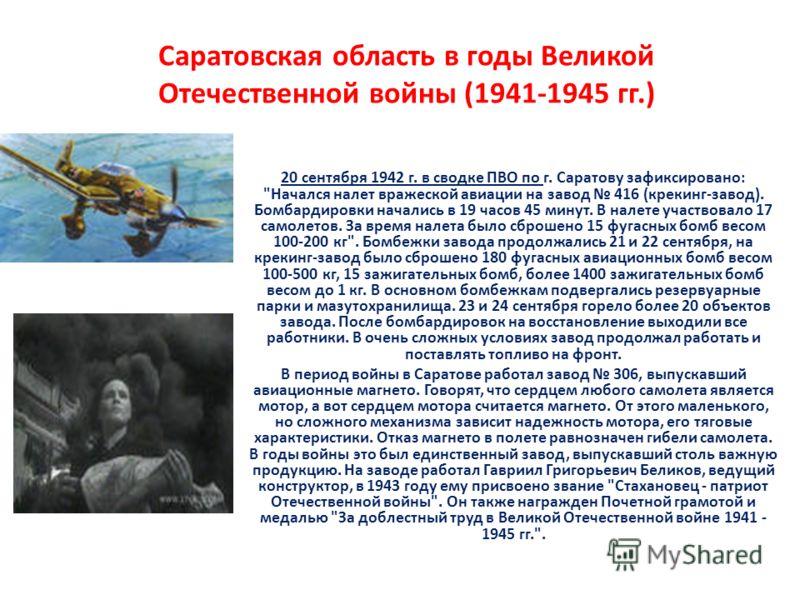 Саратовская область в годы Великой Отечественной войны (1941-1945 гг.) 20 сентября 1942 г. в сводке ПВО по г. Саратову зафиксировано: