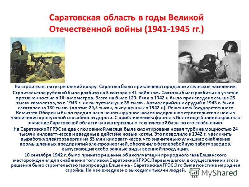 Саратовская область в годы Великой Отечественной войны (1941-1945 гг.) На строительство укреплений вокруг Саратова было привлечено городское и сельское население. Строительство рубежей было разбито на 3 сектора с 41 районом. Секторы были разбиты на у