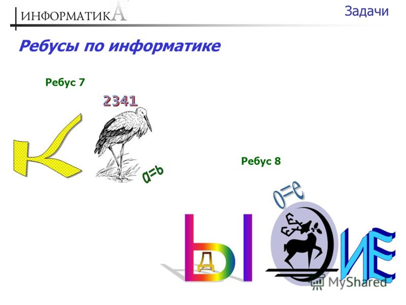 Ребусы по информатике Задачи Ребус 7 Ребус 8