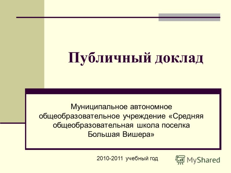 Публичный доклад Муниципальное автономное общеобразовательное учреждение «Средняя общеобразовательная школа поселка Большая Вишера» 2010-2011 учебный год