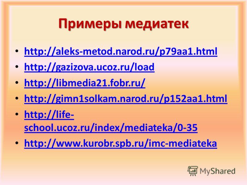 Примеры медиатек http://aleks-metod.narod.ru/p79aa1.html http://gazizova.ucoz.ru/load http://libmedia21.fobr.ru/ http://gimn1solkam.narod.ru/p152aa1.html http://life- school.ucoz.ru/index/mediateka/0-35 http://life- school.ucoz.ru/index/mediateka/0-3