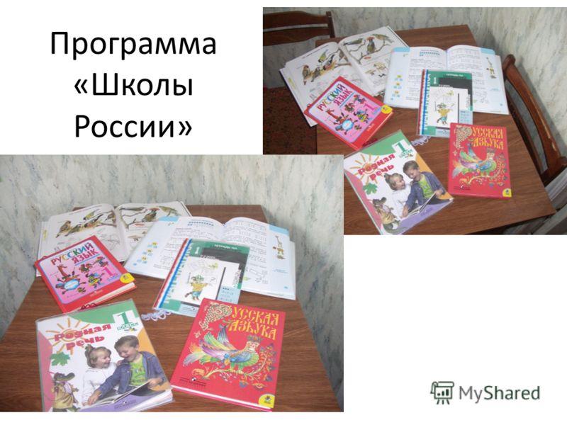 Программа «Школы России»