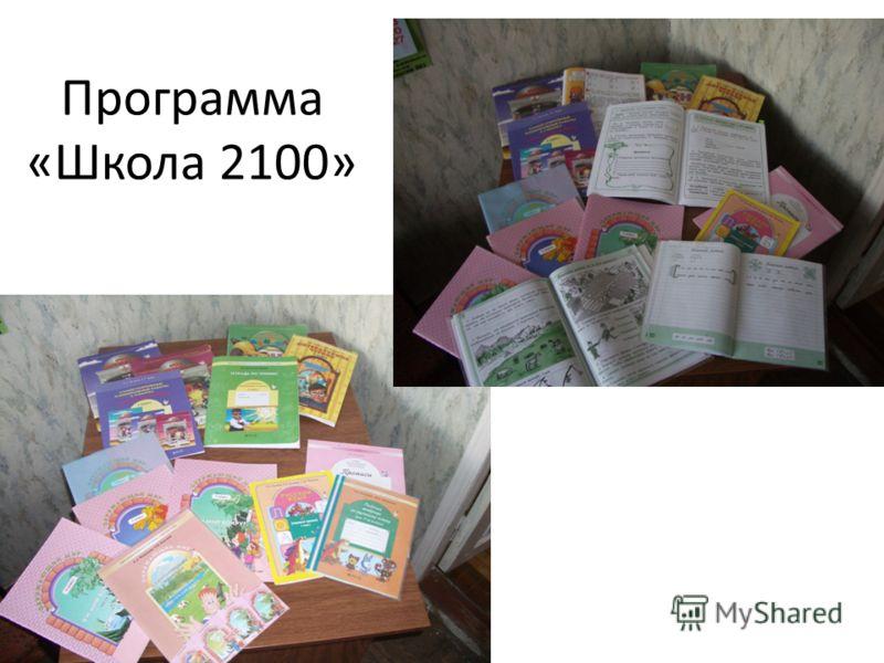 Программа «Школа 2100»