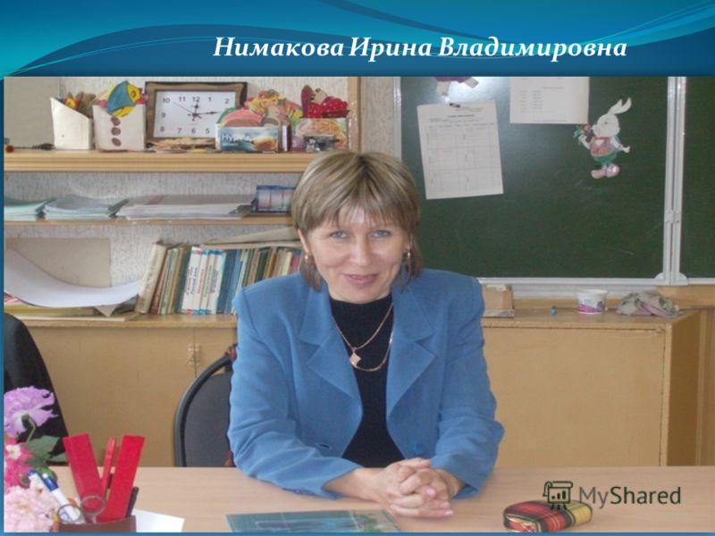 Нимакова Ирина Владимировна