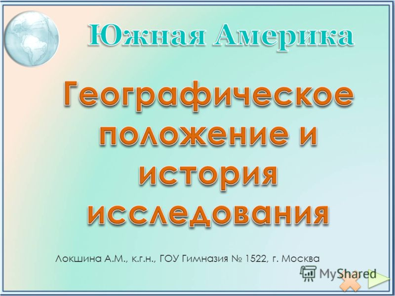 Локшина А.М., к.г.н., ГОУ Гимназия 1522, г. Москва