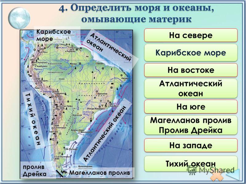 На севере На востоке На юге На западе Карибское море Атлантический океан Магелланов пролив Пролив Дрейка Магелланов пролив Пролив Дрейка Тихий океан Карибское море Атлантический океан Т и х и й о к е а н Магелланов пролив пролив Дрейка 4. Определить