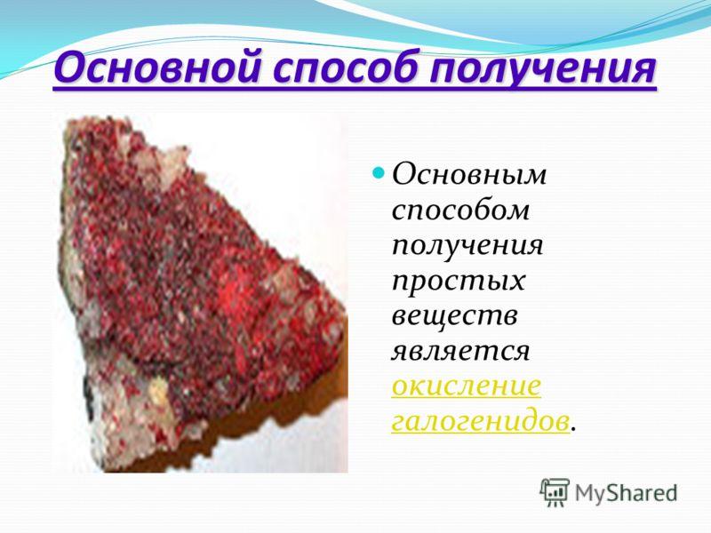 Основной способ получения Основным способом получения простых веществ является окисление галогенидов. окисление галогенидов