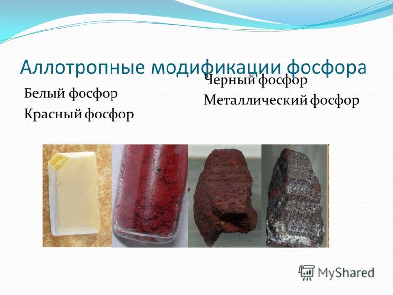 Аллотропные модификации фосфора Белый фосфор Красный фосфор Черный фосфор Металлический фосфор