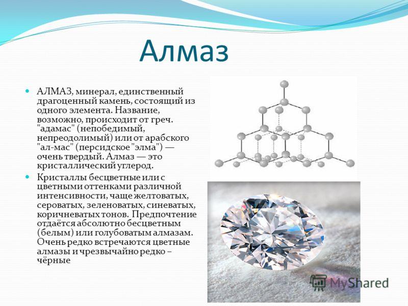 Алмаз АЛМАЗ, минерал, единственный драгоценный камень, состоящий из одного элемента. Название, возможно, происходит от греч.