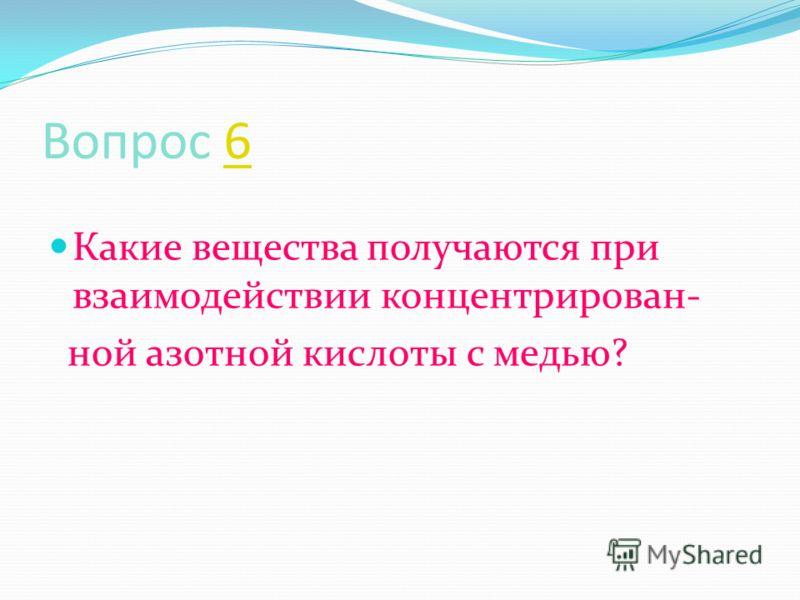 Вопрос 66 Какие вещества получаются при взаимодействии концентрирован- ной азотной кислоты с медью?