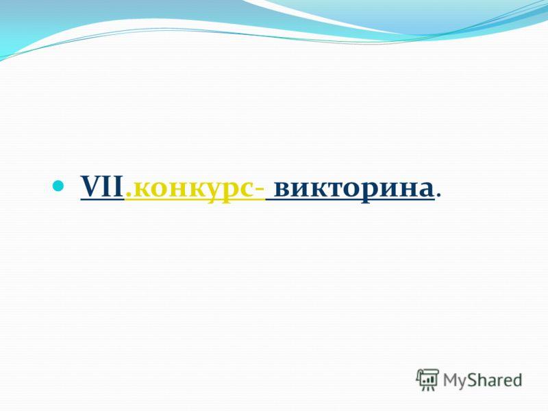 VII.конкурс- викторина..конкурс-