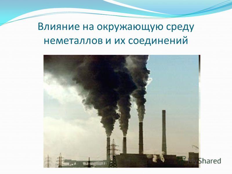 Влияние на окружающую среду неметаллов и их соединений