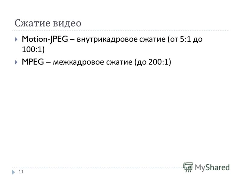 Сжатие видео Motion-JPEG – внутрикадровое сжатие ( от 5:1 до 100:1) MPEG – межкадровое сжатие ( до 200:1) 11