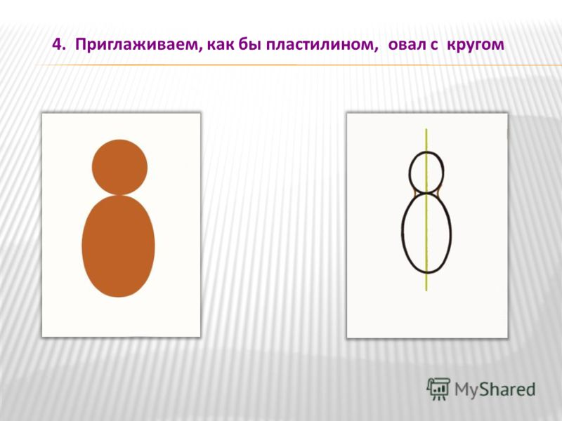 4. Приглаживаем, как бы пластилином, овал с кругом