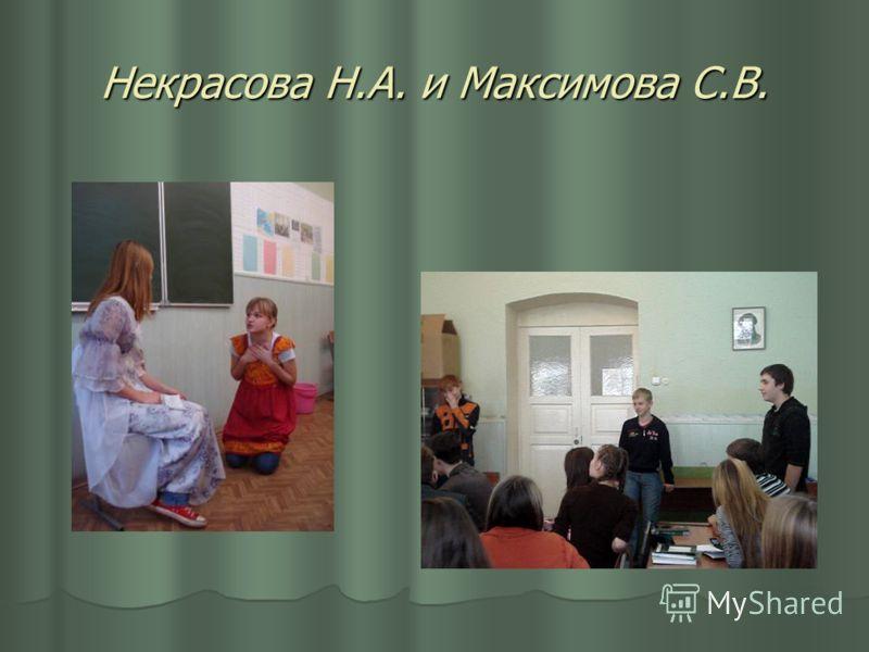Некрасова Н.А. и Максимова С.В.
