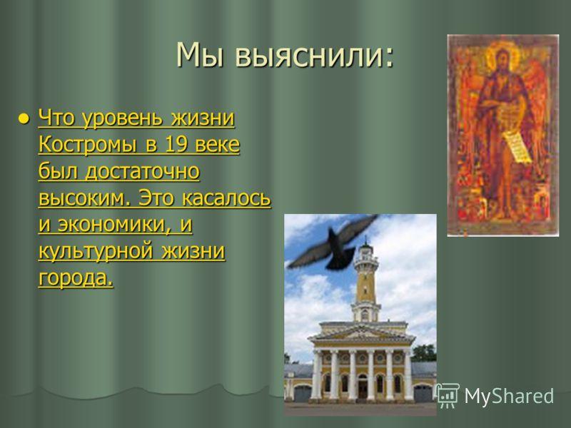 Мы выяснили: Что уровень жизни Костромы в 19 веке был достаточно высоким. Это касалось и экономики, и культурной жизни города. Что уровень жизни Костромы в 19 веке был достаточно высоким. Это касалось и экономики, и культурной жизни города. Что урове