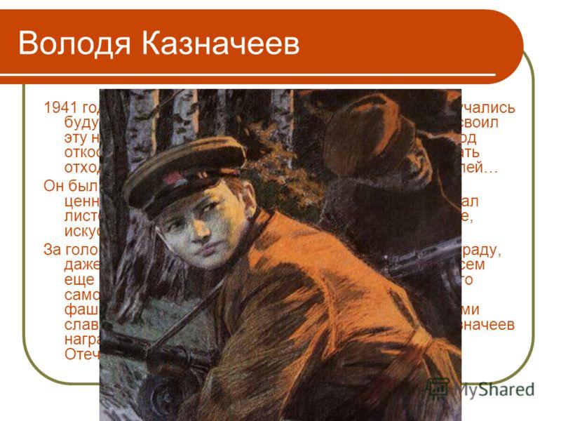 Володя Казначеев 1941 год… В отряде была