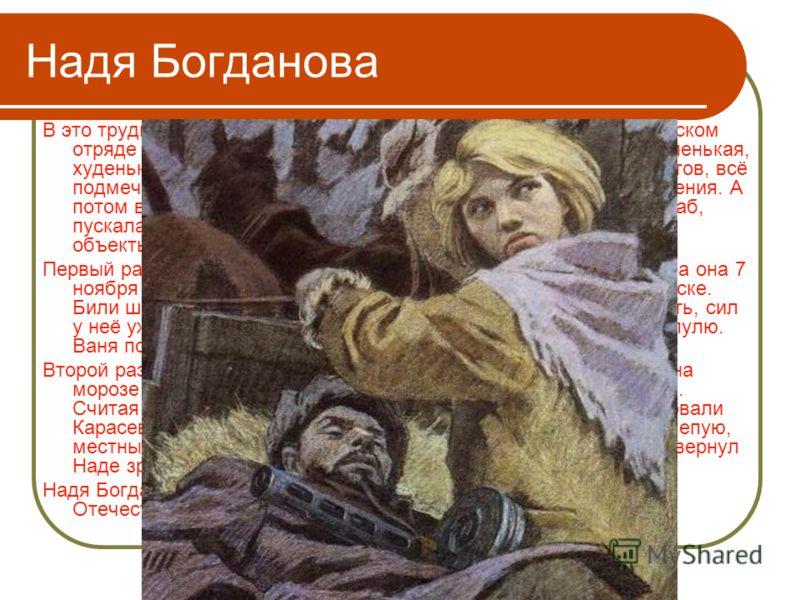 Надя Богданова В это трудно поверить, но, когда она стала разведчицей в партизанском отряде