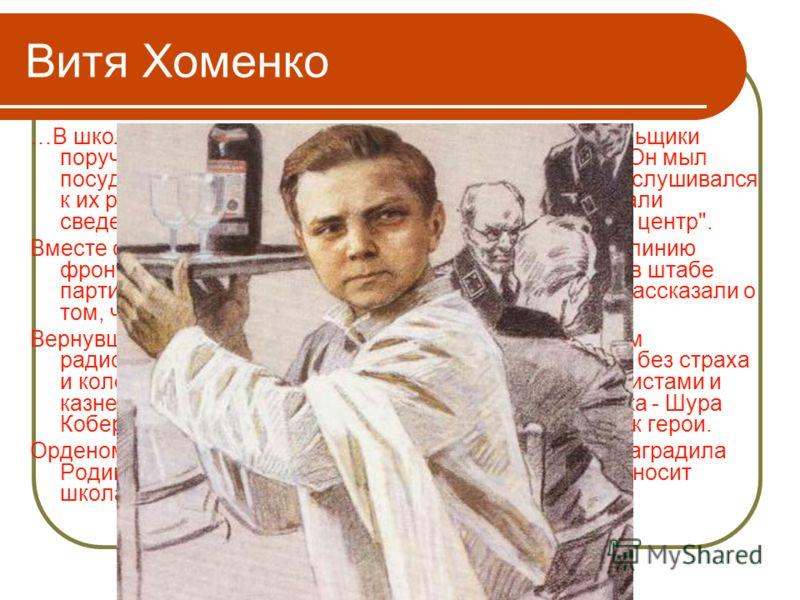 Витя Хоменко …В школе по немецкому у Вити было