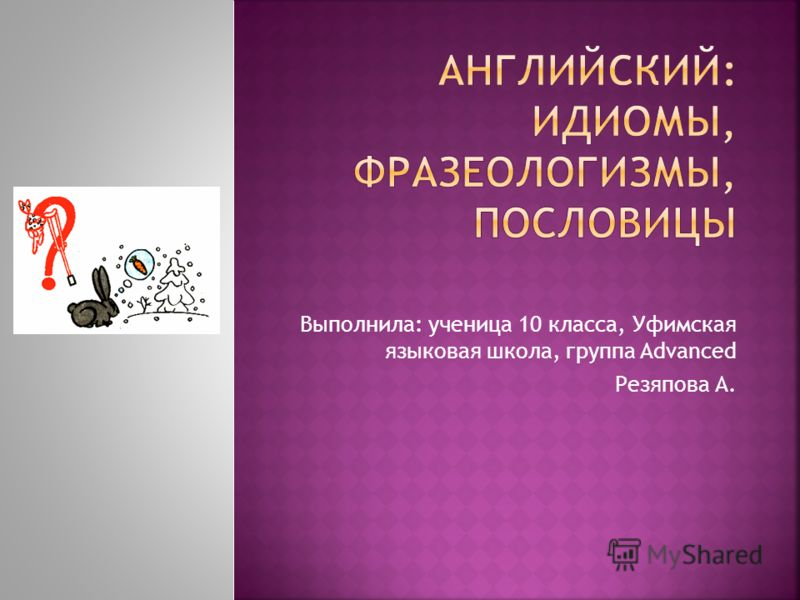 Выполнила: ученица 10 класса, Уфимская языковая школа, группа Advanced Резяпова А.