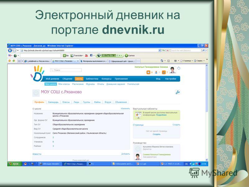 Электронный дневник на портале dnevnik.ru