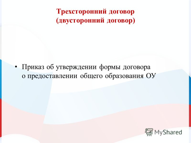 Трехсторонний договор (двусторонний договор) Приказ об утверждении формы договора о предоставлении общего образования ОУ