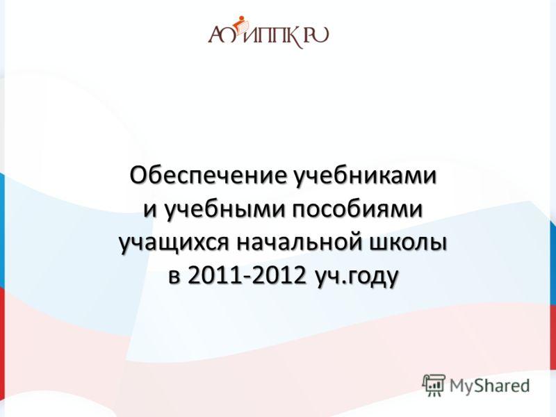 Обеспечение учебниками и учебными пособиями учащихся начальной школы в 2011-2012 уч.году