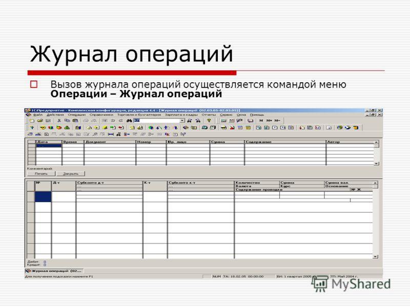 Журнал операций Вызов журнала операций осуществляется командой меню Операции – Журнал операций