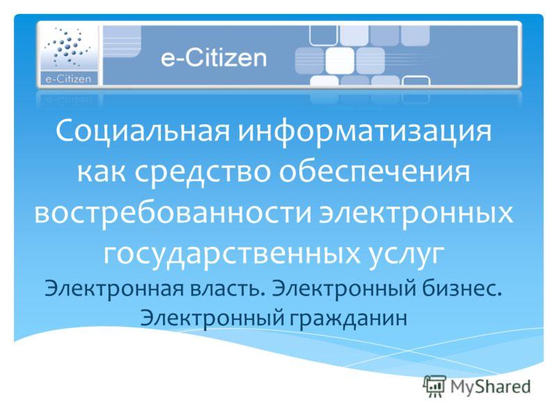 Электронное Правительство Презентация Скачать