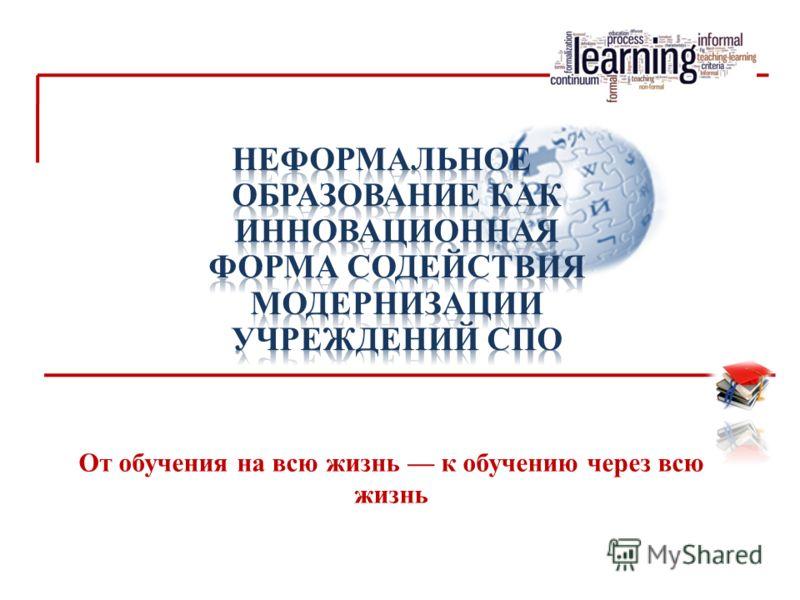 От обучения на всю жизнь к обучению через всю жизнь
