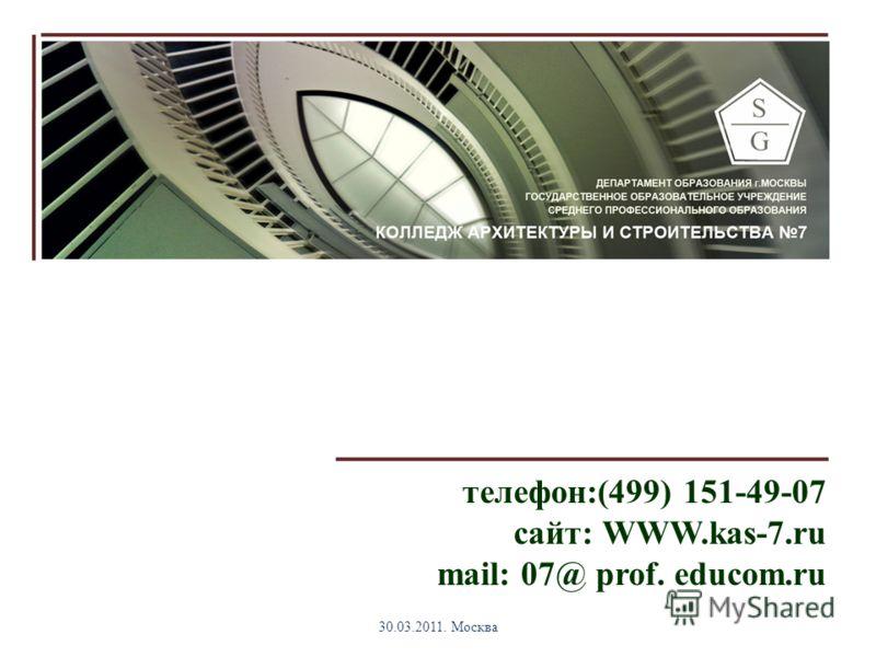 телефон:(499) 151-49-07 сайт: WWW.kas-7.ru mail: 07@ prof. educom.ru 30.03.2011. Москва