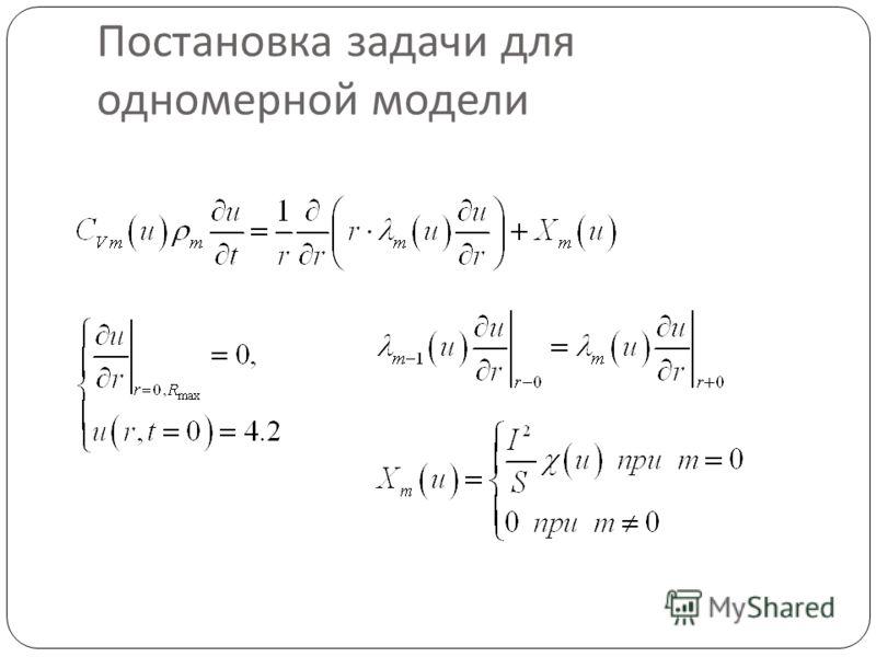 Постановка задачи для одномерной модели